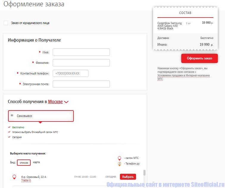 """Оформление заказа на официальном сайте компании """"Мобильные ТелеСистемы"""""""