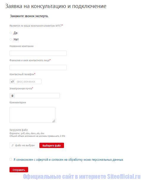 Заявка на консультацию и подключение
