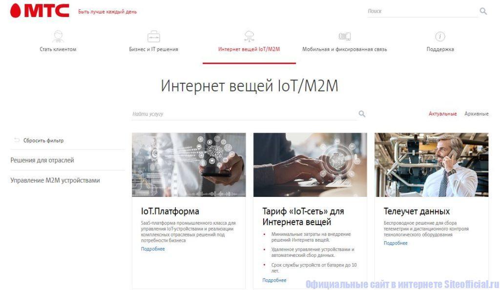 Интернет вещей IoT/M2M - Решения для отраслей и Управление M2M устройствами