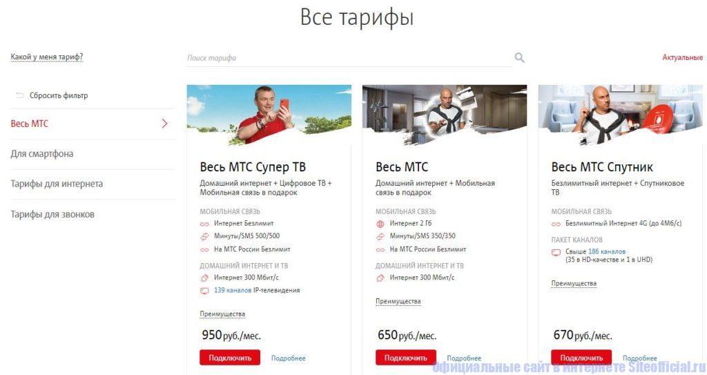 Мобильная связь - Все тарифы