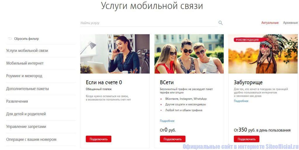 Мобильные ТелеСистемы - Услуги мобильной связи