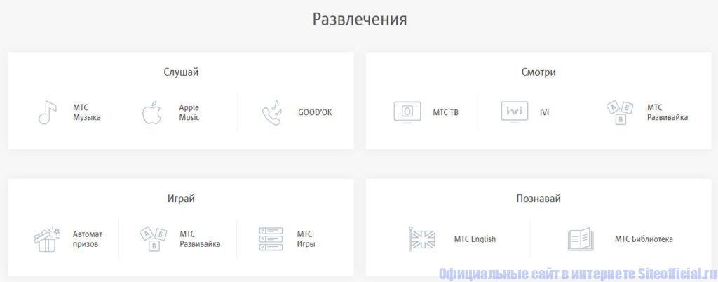 Развлечения от Мобильные ТелеСистемы