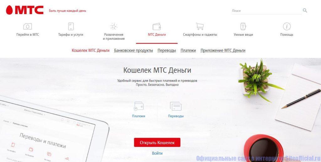 МТС Деньги - сервис для быстрых платежей и переводов