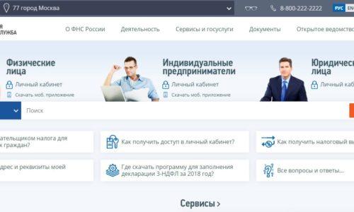 Налоговая официальный сайт
