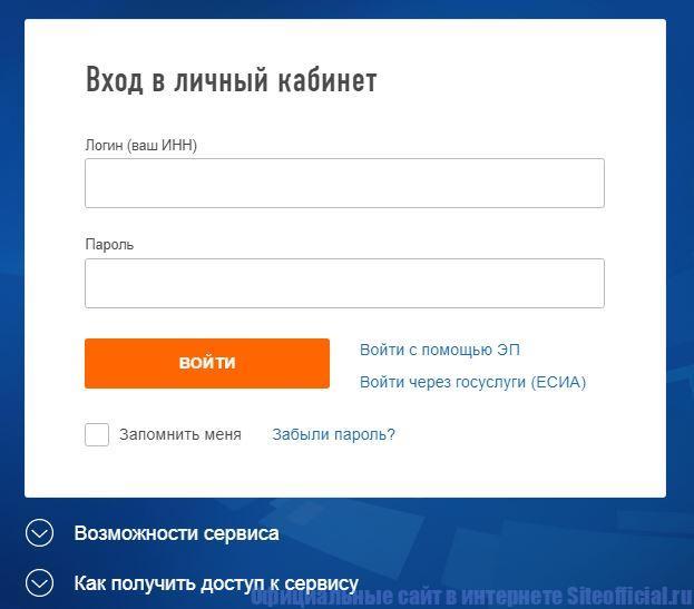 Вход в личный кабинет для физических лиц на официальном сайте налоговой