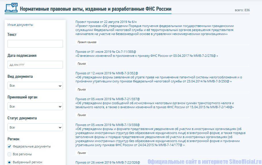 Нормативные правовые акты, изданные и разработанные ФНС России - Поиск документов
