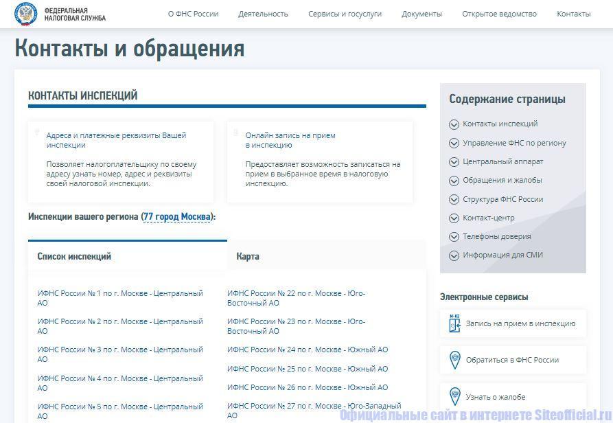 """Вкладка """"Контакты"""" на официальном сайте Федеральной налоговой службы"""
