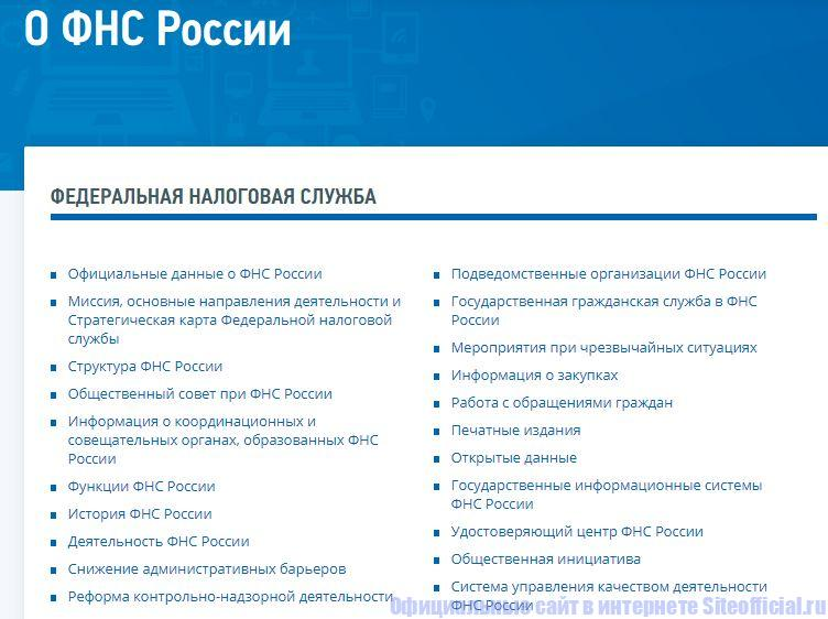 О Федеральной налоговой службе России