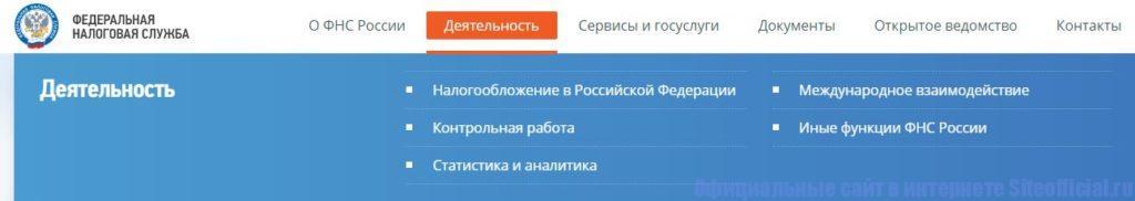 """Вкладка """"Деятельность"""" на официальном сайте Федеральной налоговой службы"""