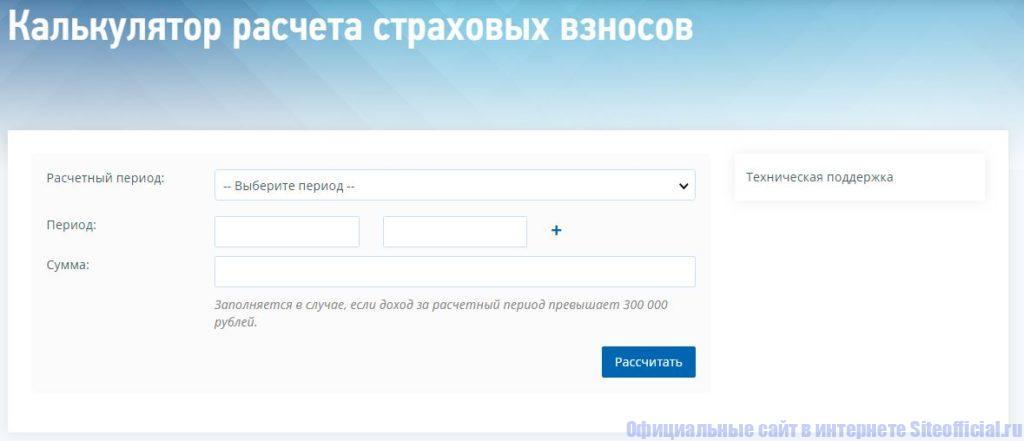 Калькулятор расчёта страховых взносов на официальном сайте налоговой