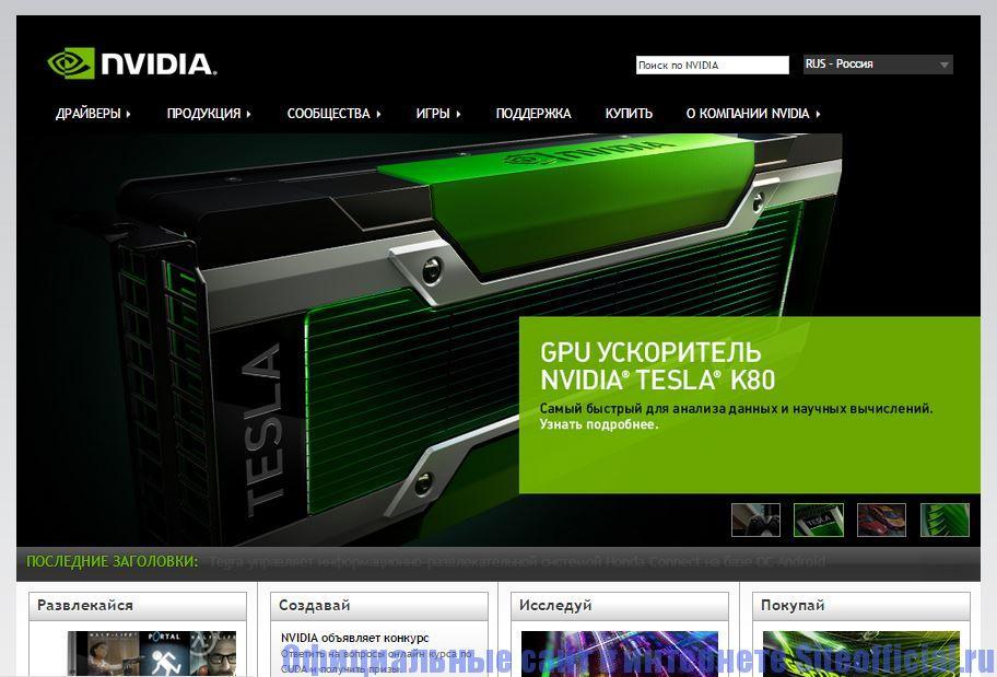 Официальный сайт Nvidia - Главная страница