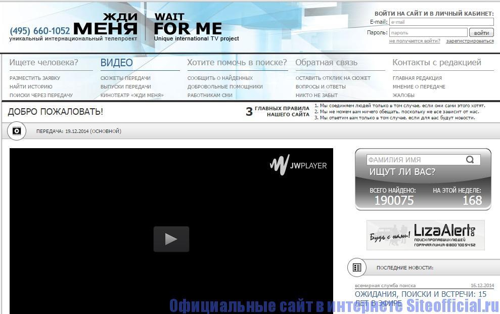 Официальный сайт Жди меня - Главная страница