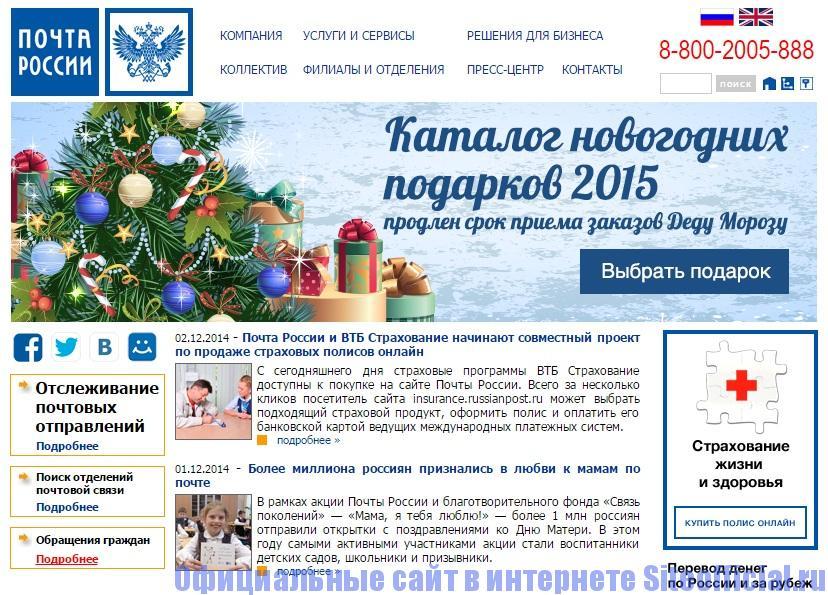 Официальный сайт Почта России - Главная страница