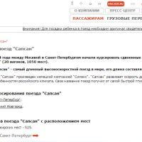 """Официальный сайт РЖД - Вкладка """"Скоростной поезд """"Сапсан"""""""