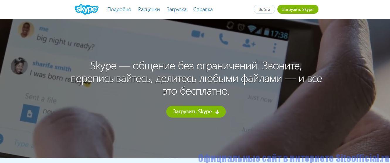 Официальный сайт Скайп -Главная страница