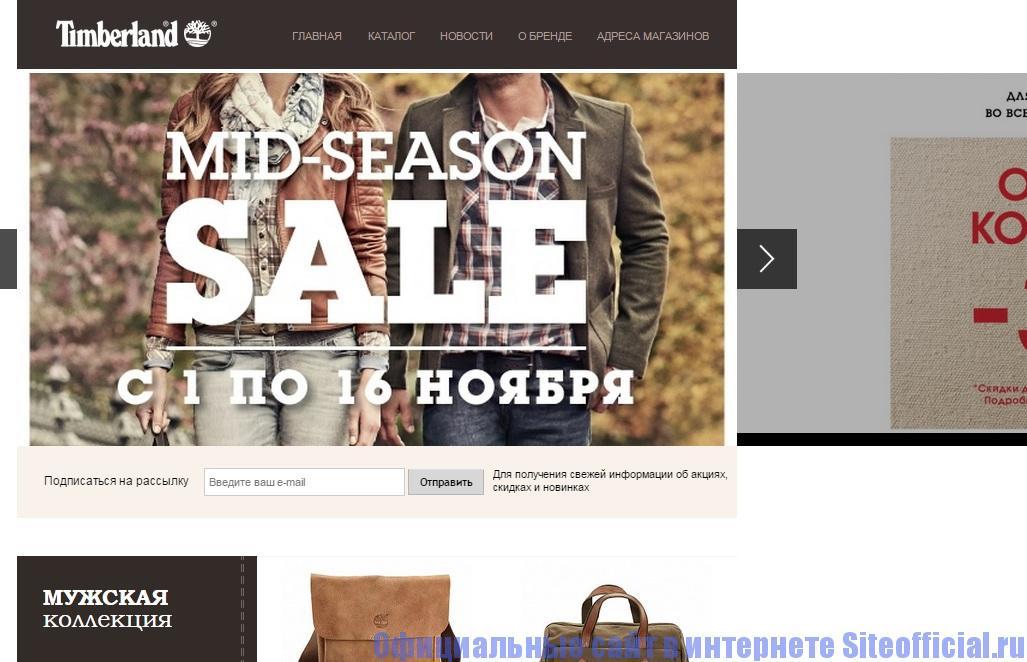 Официальный сайт Тимберленд - Главная страница