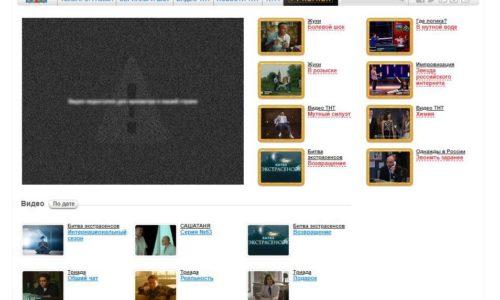 Твоё Новое телевидение - Официальный сайт