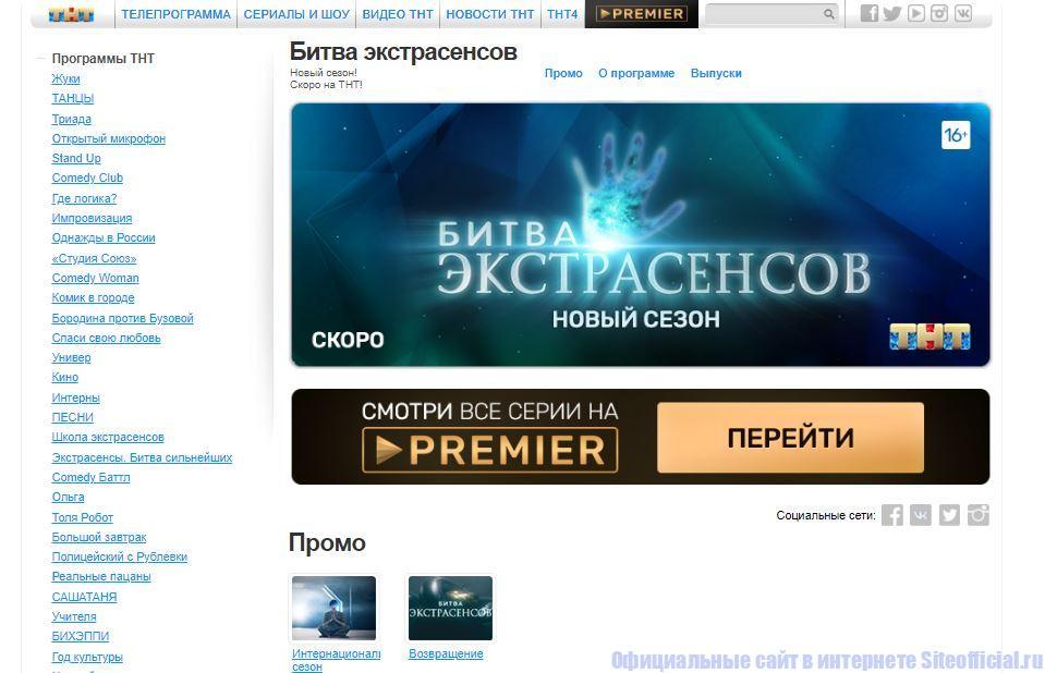 """Программа """"Битва экстрасенсов"""" на ТНТ"""