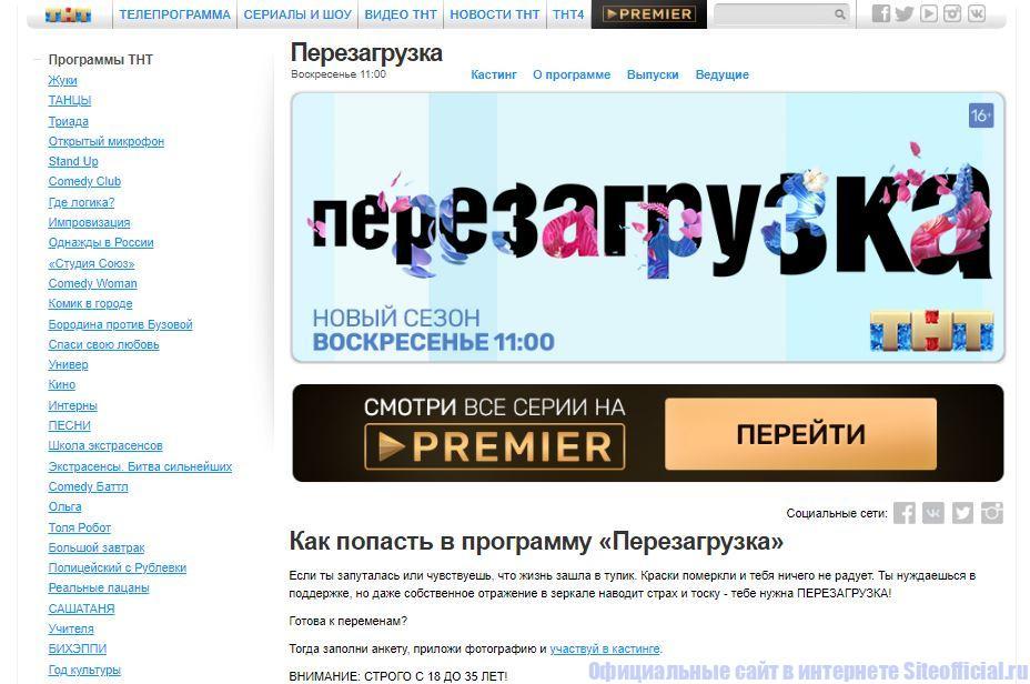 """Программа """"Перезагрузка"""" на ТНТ"""