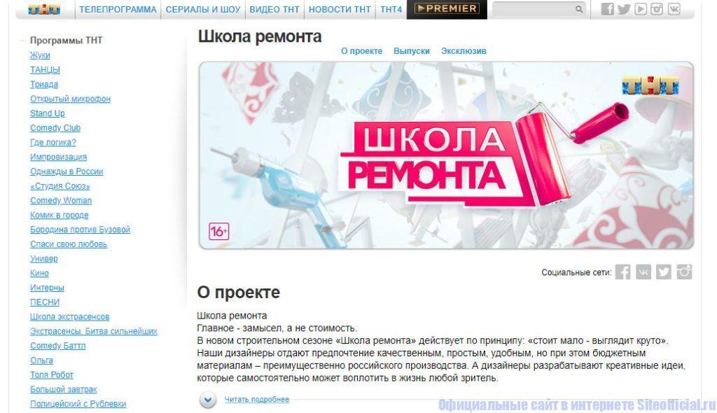 """Программа """"Школа ремонта"""" на ТНТ"""