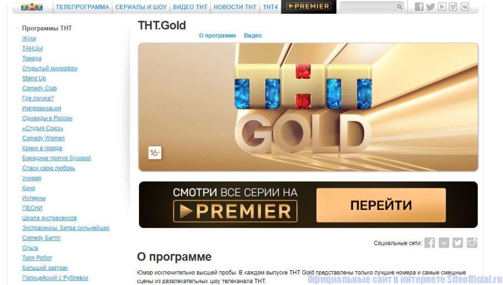 """Программа """"ТНТ.Gold"""" на ТНТ"""