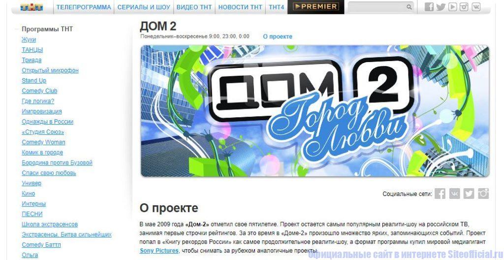"""Программа """"Дом-2"""" на ТНТ"""