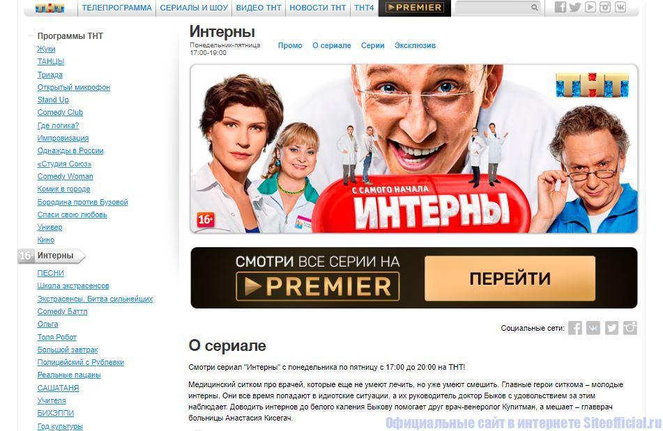 """Сериал """"Интерны """" на ТНТ"""