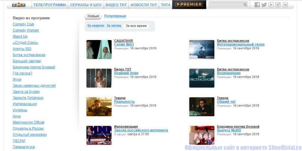 """Вкладка """"Видео ТНТ"""" на официальном сайте ТНТ"""