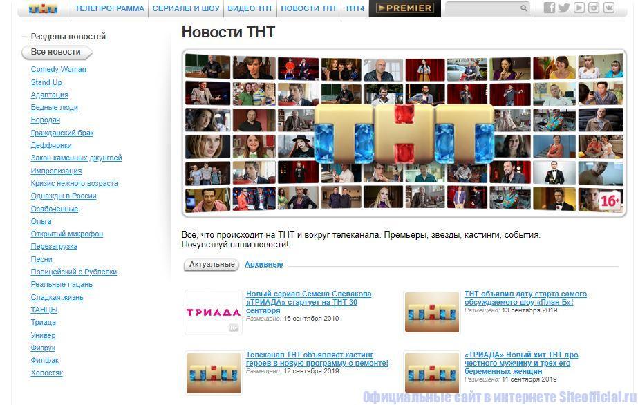 """Вкладка """"Новости ТНТ"""" на официальном сайте ТНТ"""