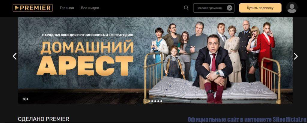 """Вкладка """"Premier"""" на официальном сайте ТНТ"""