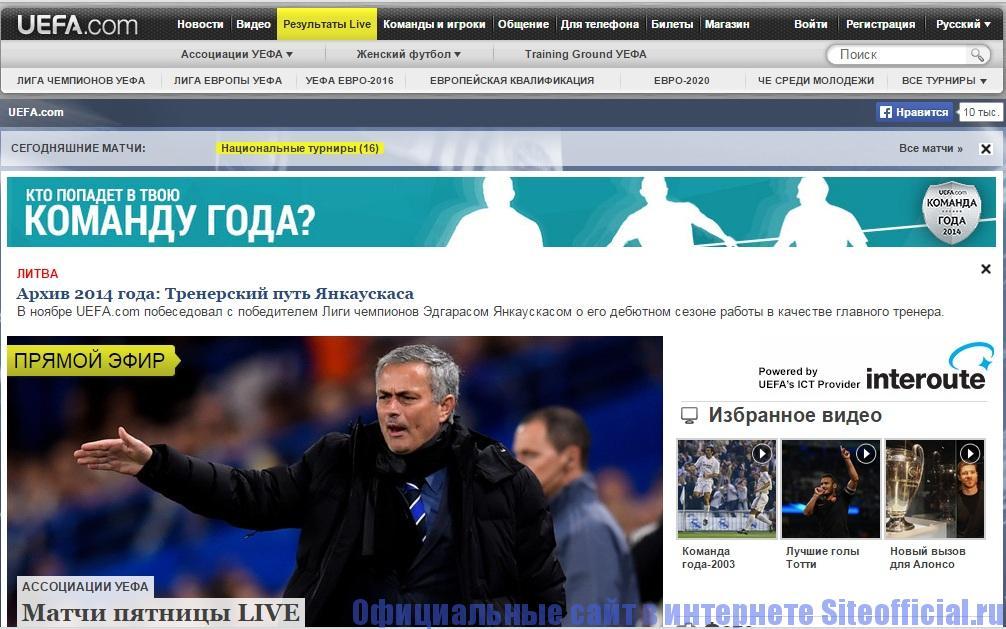 Официальный сайт УЕФА - Главная страница