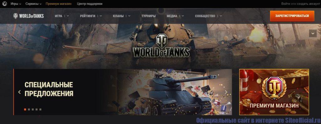 Официальный сайт многопользовательской игры Ворлд оф танк