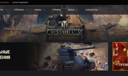 Ворлд оф танк официальный сайт