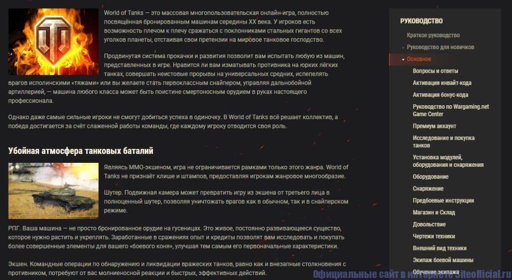 Основное руководство на официальном сайте Ворлд оф танк