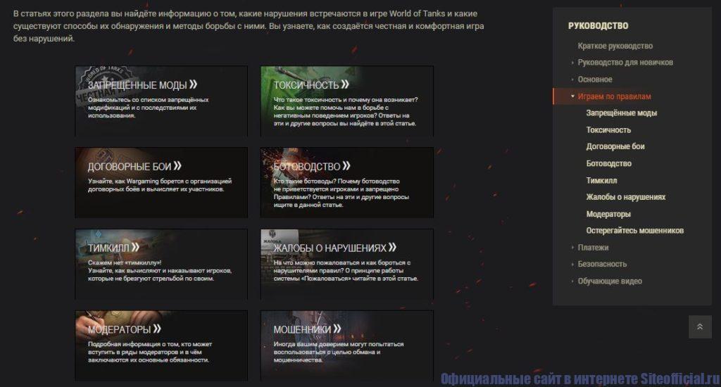 Ворлд оф танк официальный сайт - Играем по правилам