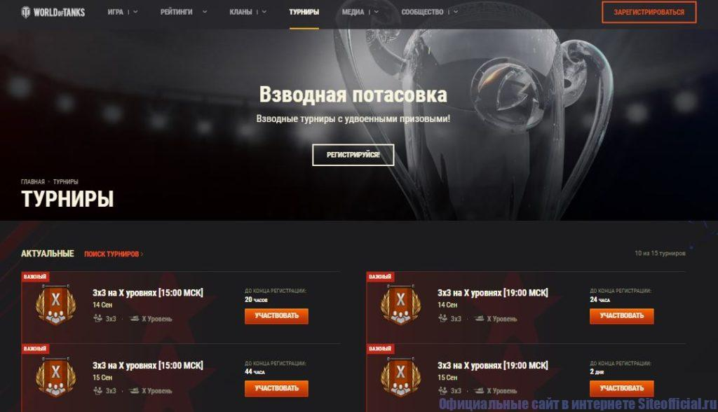 """Вкладка """"Турниры"""" на официальном сайте Ворлд оф танк"""