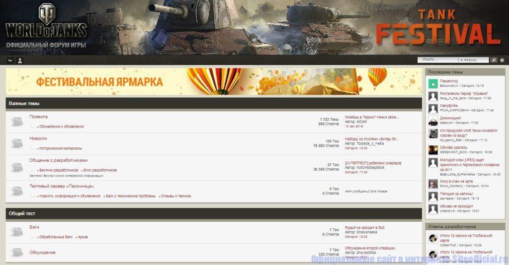 Официальный форум игры Ворлд оф танк