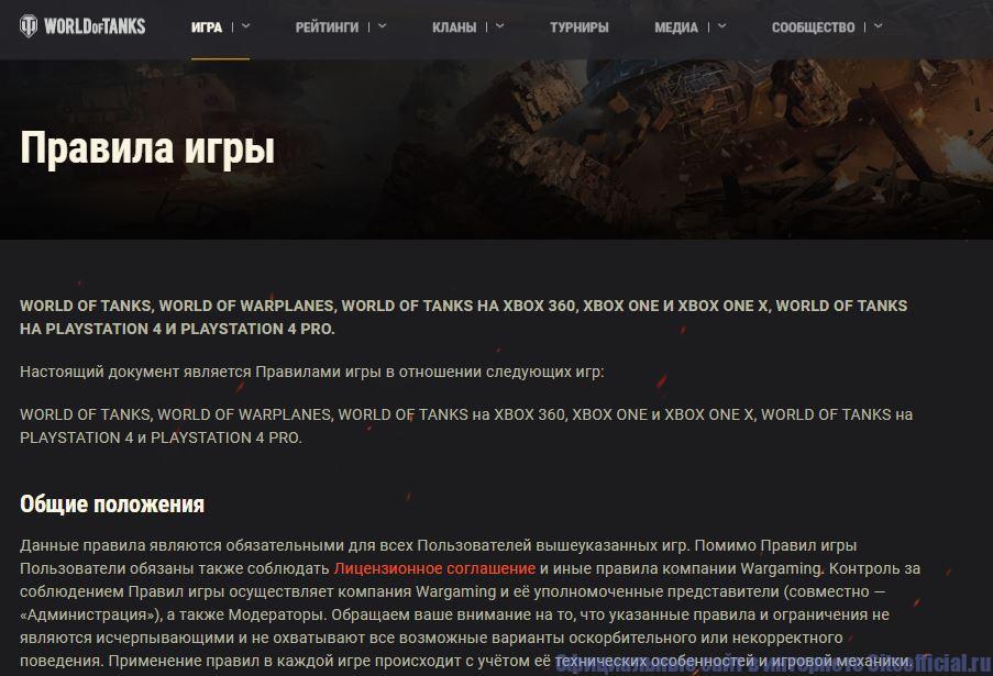 Правила многопользовательской игры Ворлд оф танк