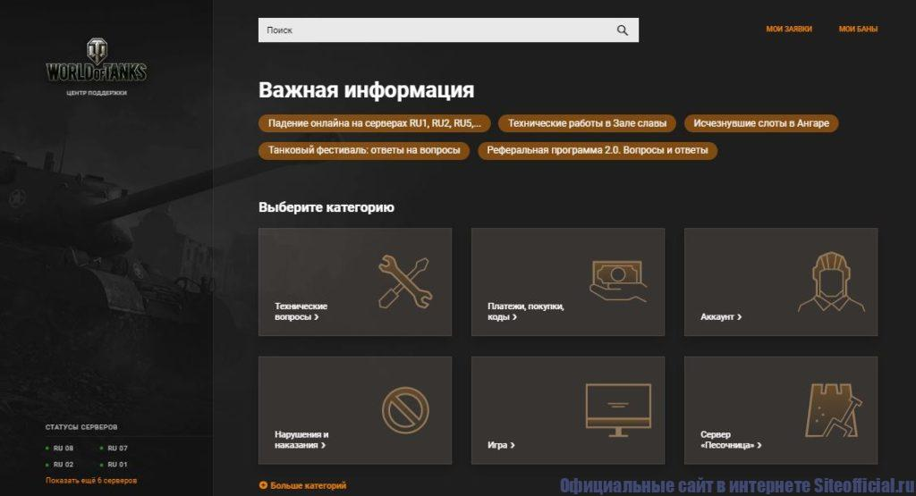 Центр поддержки на официальном сайте Ворлд оф танк