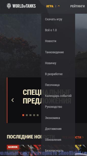 """Вкладка """"Игра"""" на официальном сайте Ворлд оф танк"""