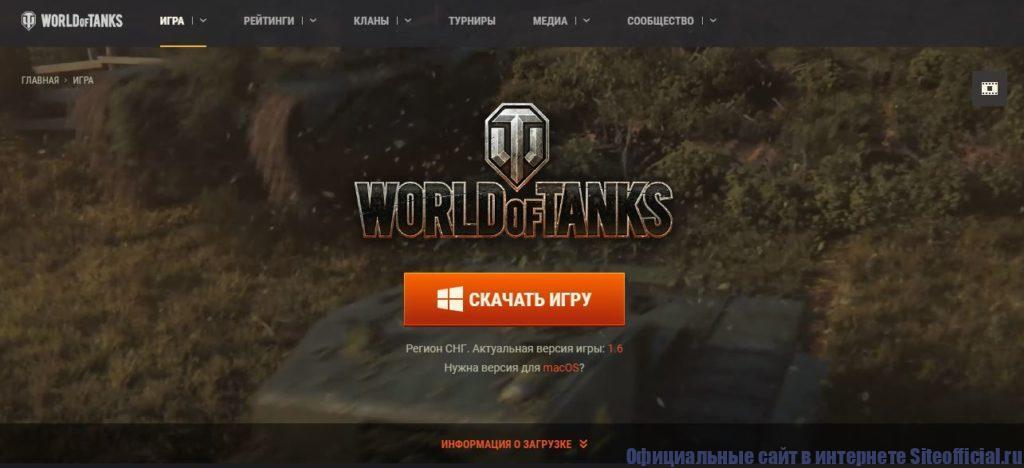 Скачать игру Ворлд оф танк на официальном сайте