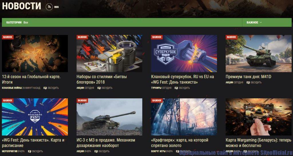 Новости на официальном сайте Ворлд оф танк