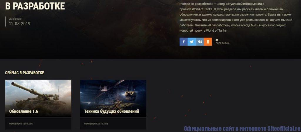 """Вкладка """"В разработке"""" на официальном сайте Ворлд оф танк"""""""