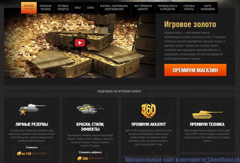 "Вкладка ""Экономика"" на официальном сайте Ворлд оф танк"