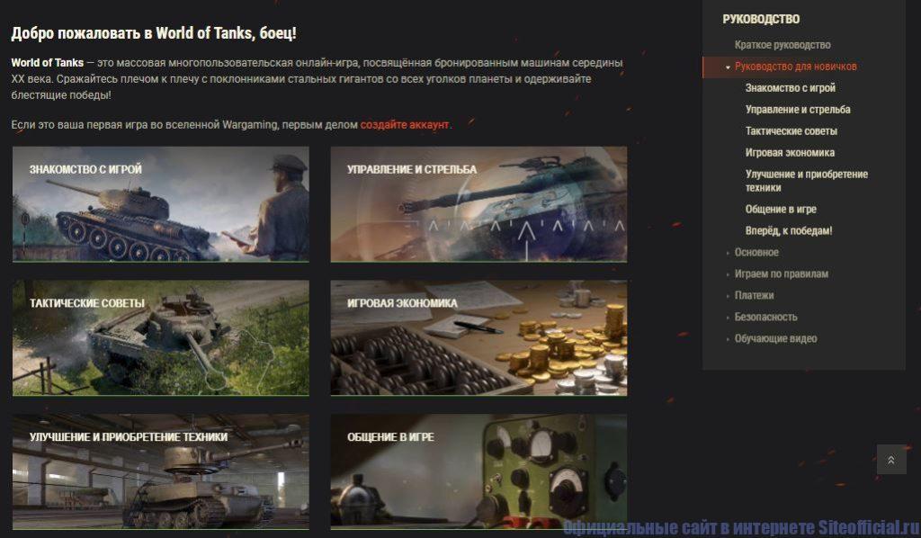 Руководство для новичков на официальном сайте Ворлд оф танк