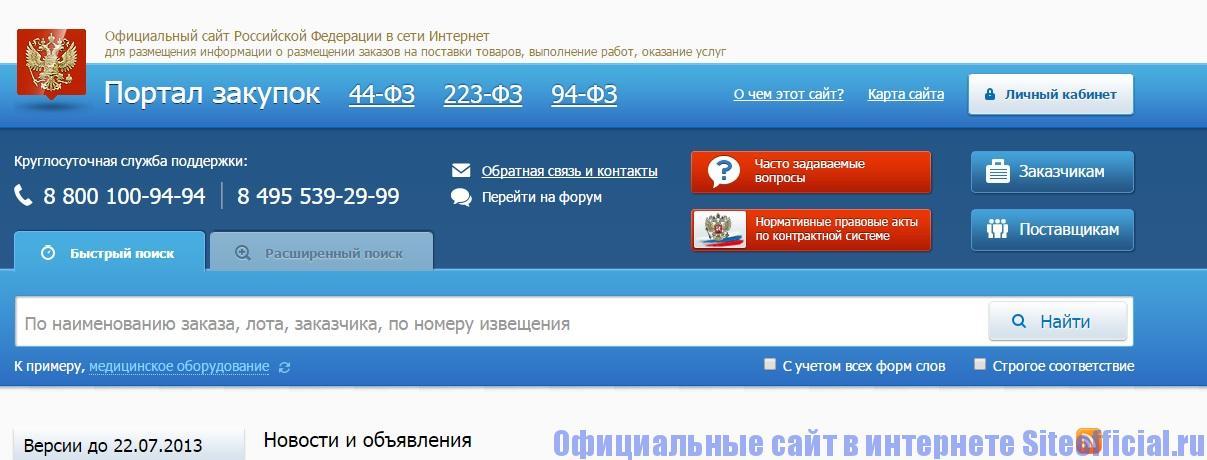 Официальный сайт Госзакупок - Главная страница