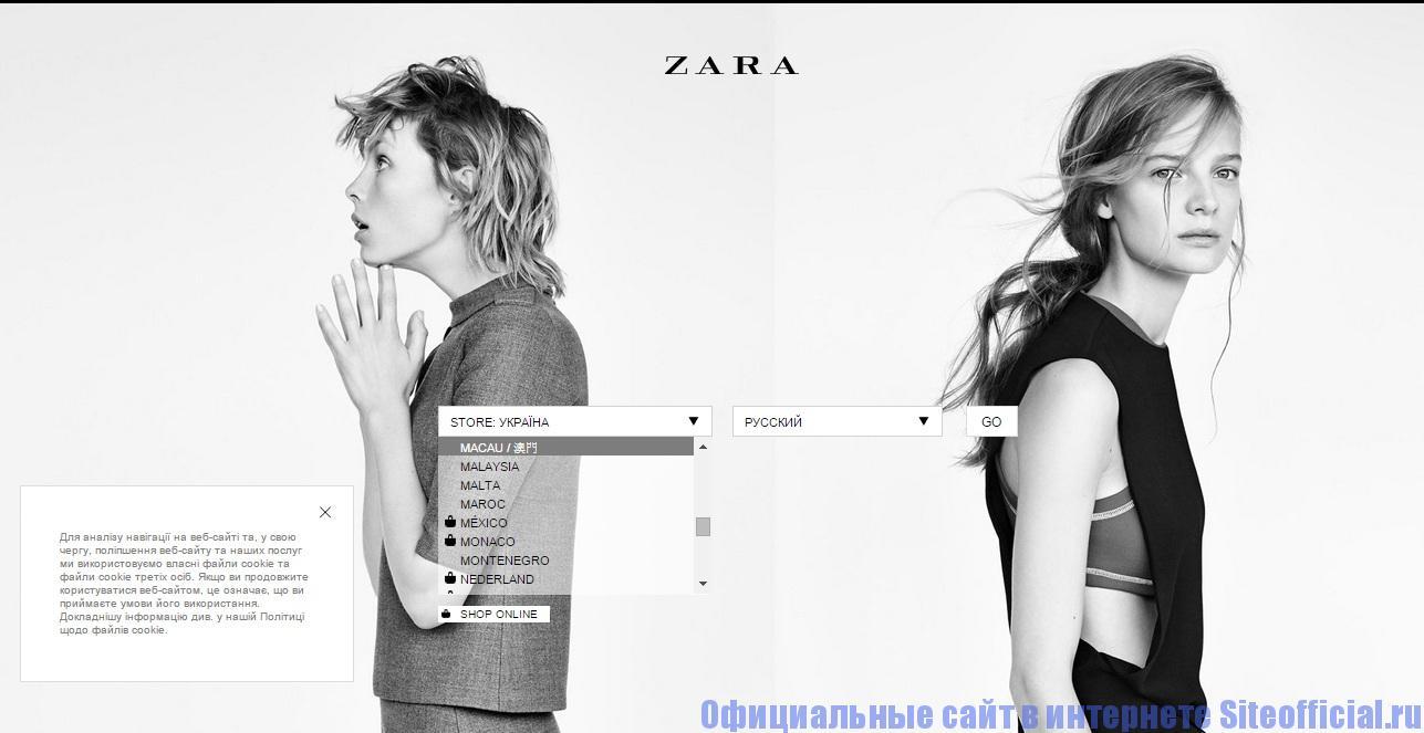 Официальный сайт Зара - Главная страница