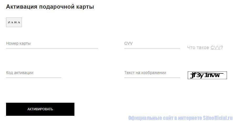 Активация карты подарочной карты на официальном сайте Зара