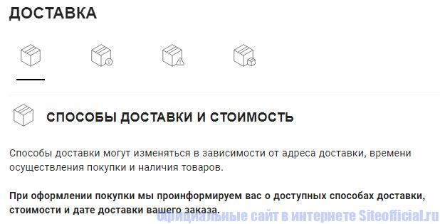 """Раздел """"Доставка"""" на официальном сайте Зара"""