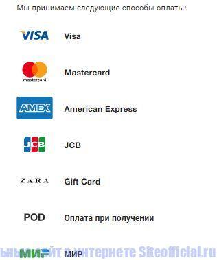 Способы оплаты покупок в торговой сети Зара